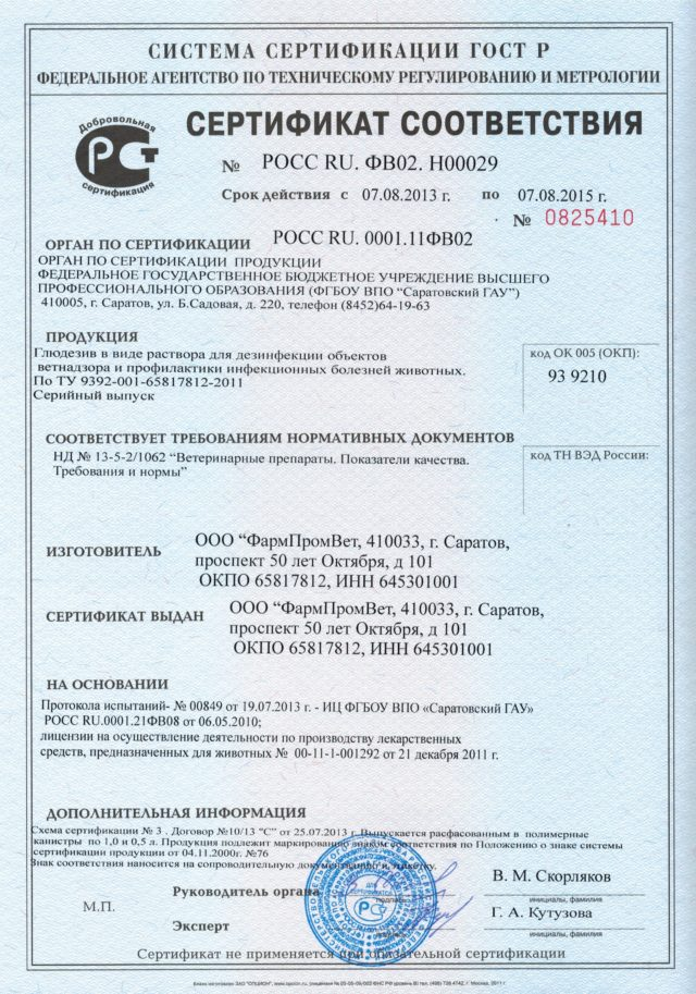 Биопотен сертификат