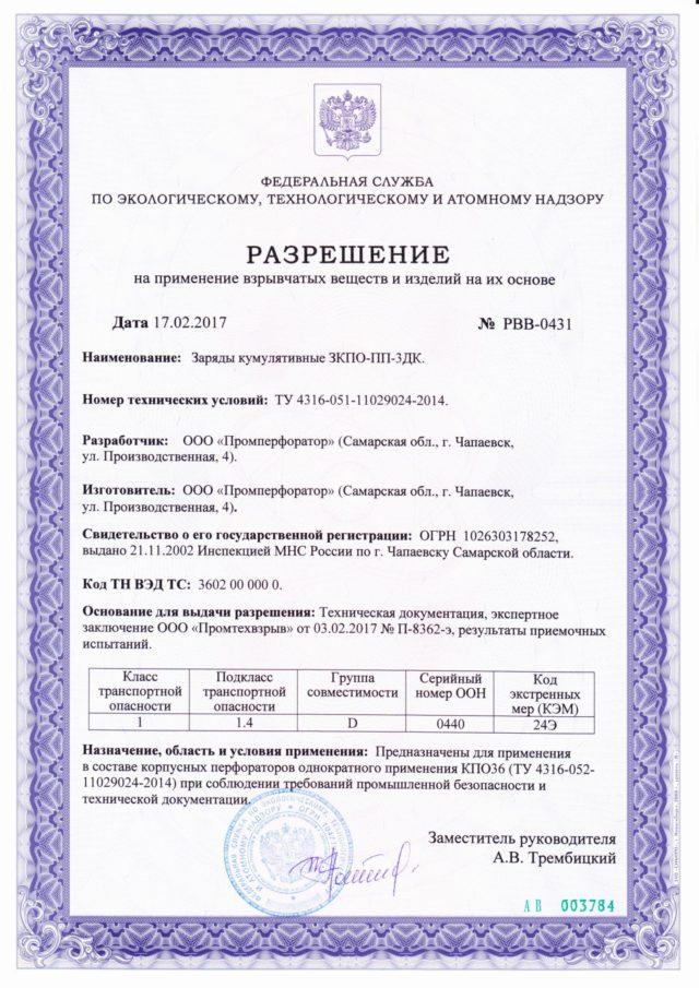 Detonator сертификат