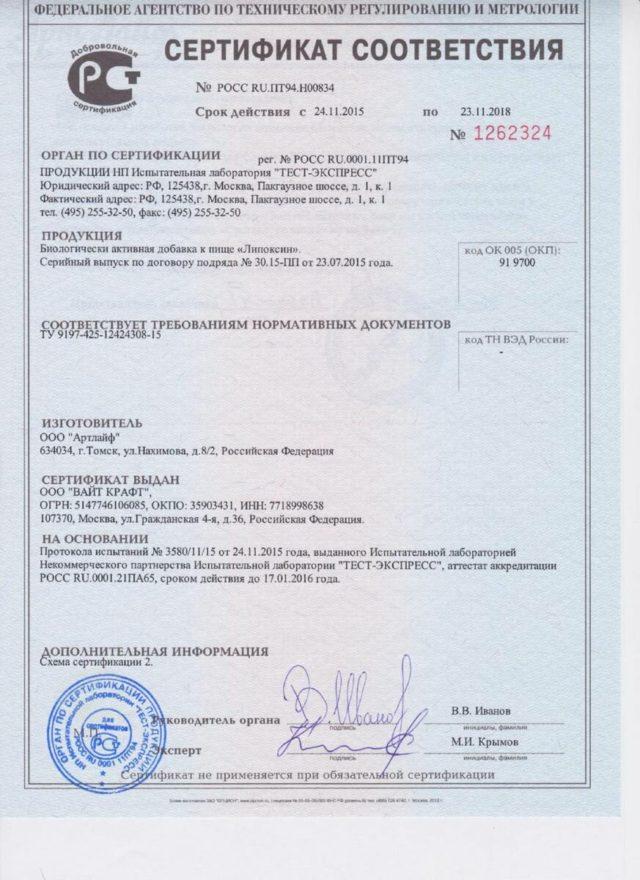 Липоксин сертификат