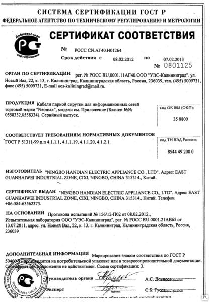 NeoMax сертификат