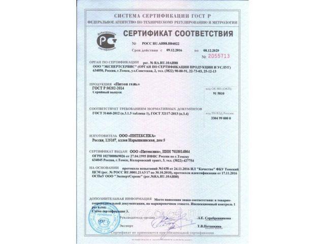 Python Gel сертификат