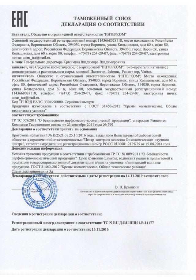 Рецепт гор сертификат