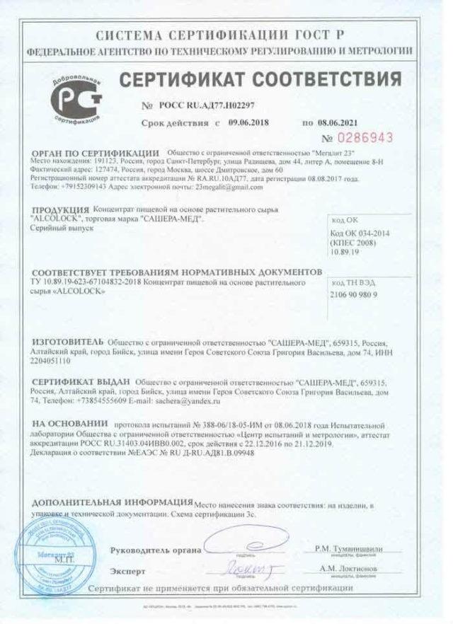 Алколок сертификат