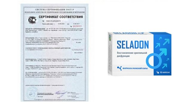 seladon-sertifikaty