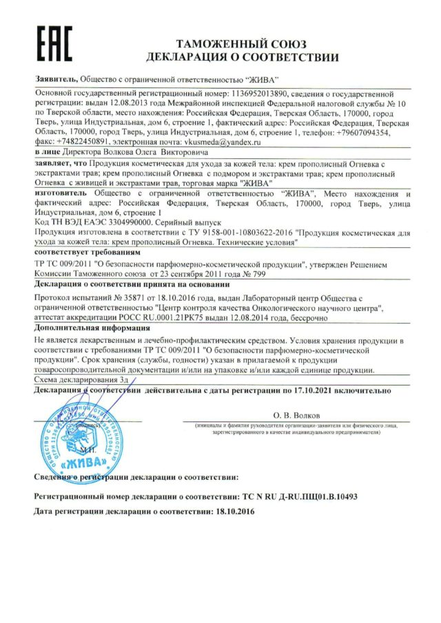 Deklaratsiya-krema-s-travami