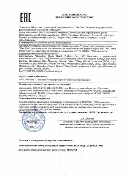 Dzhi Dao сертификат
